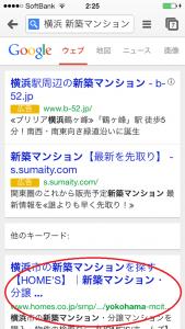 Google自然検索「横浜 新築マンション」で1位