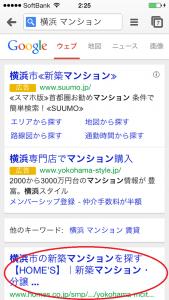 Google自然検索「横浜 マンション」