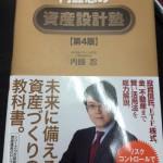 内藤忍の資産設計塾