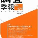 横浜市政策局季報171号 コミュニティ経済を考える