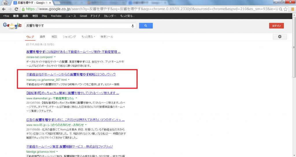 「反響を増やす」の検索結果 - Google検索