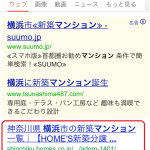 Google検索「横浜 マンション」で1位