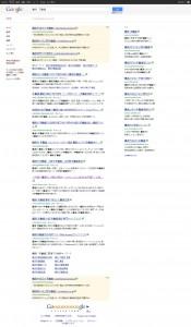「横浜+不動産」Google検索順位_2011年10月