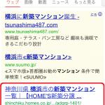 Google検索「横浜 新築マンション」で1位