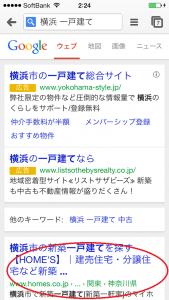 Google自然検索「横浜 一戸建て」