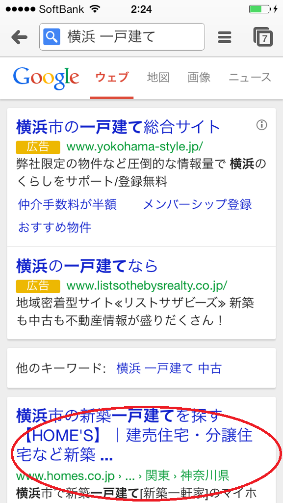 Google自然検索「横浜一戸建て」