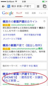 Google自然検索「横浜 新築一戸建て」