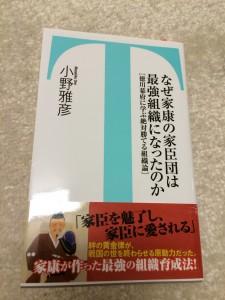 徳川家康の組織論に学ぶ