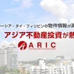 アジア不動産情報ポータルサイト|ARIC