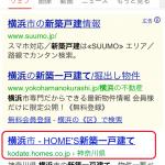 Google検索「横浜 新築一戸建て」で1位