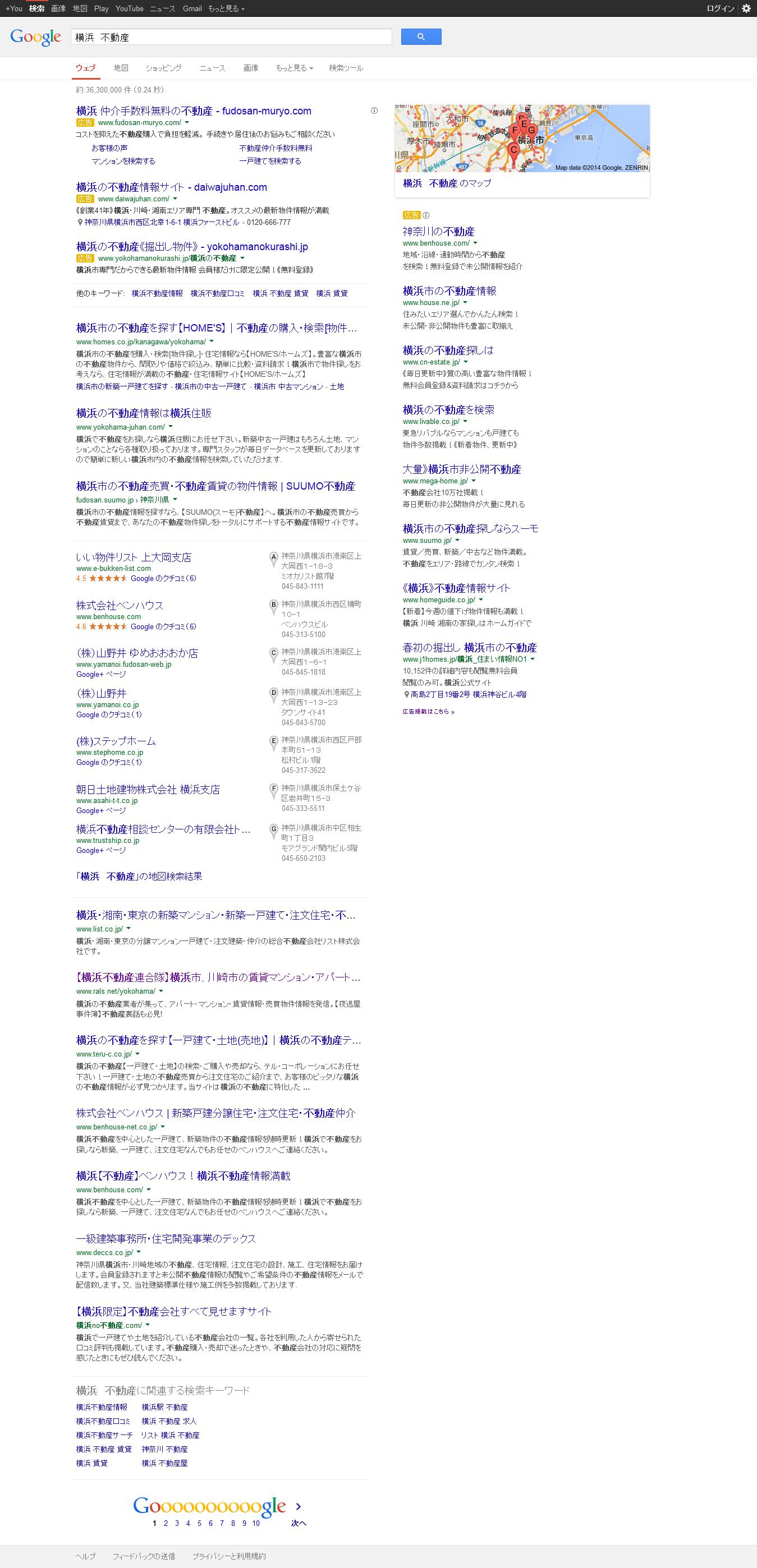 「横浜+不動産」Google検索順位_2014年3月