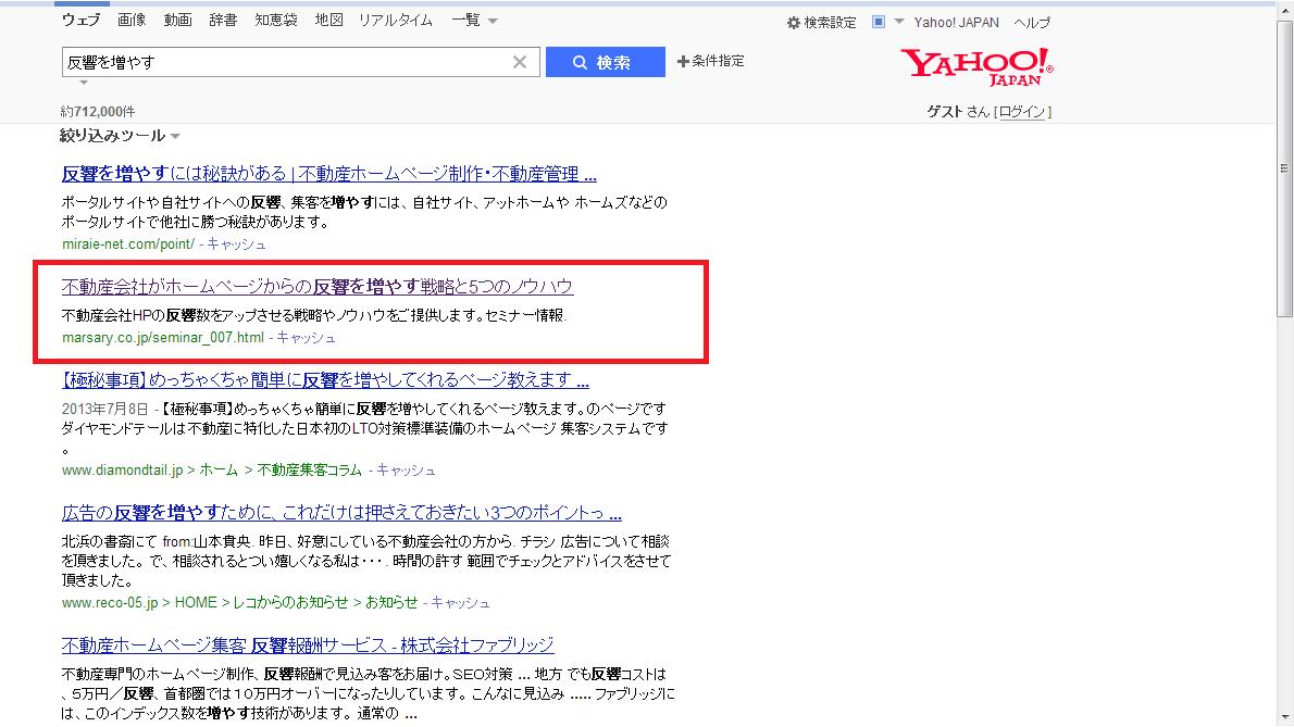 「反響を増やす」の検索結果 - Yahoo!検索