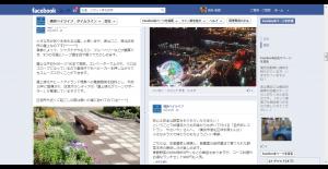 横浜の地域情報を発信する横浜ベイライフ