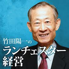 ランチェスター経営戦略の大家竹田陽一先生