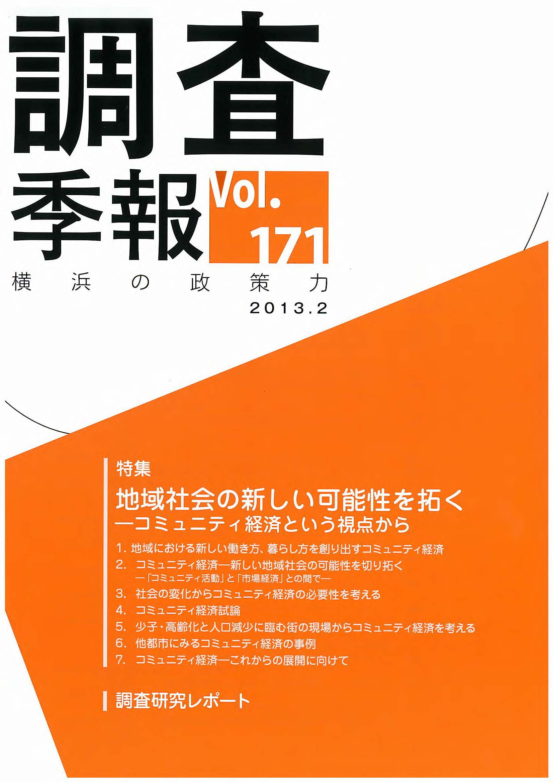 横浜市政策局季報171号 コミュニティ経済という視点から