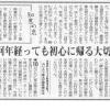 【全国賃貸住宅新聞】2015年11月2日号