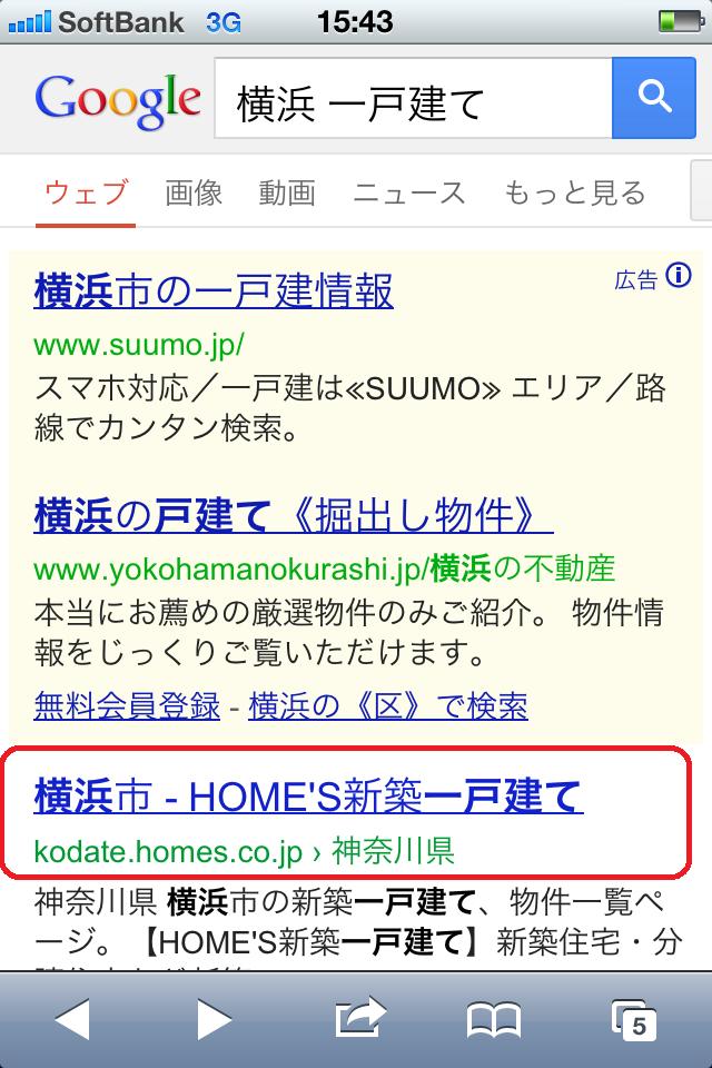 Google検索「横浜 一戸建て」で1位