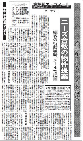週刊住宅SUM掲載記事