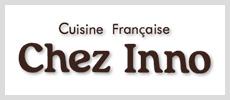 ナノドロンクチコミ、フレンチレストラン「シェ・イノ様」